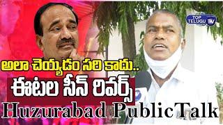 ఈటల పై సీన్ రివర్స్.. | Huzurabad By Elections Public Talk | Etela Rajender | CM KCR | Top Telugu TV
