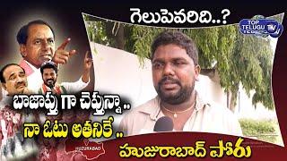 Huzurabad Public Talk   Student Leader About Etela Rajender   CM KCR   BJP, TRS   Top Telugu TV