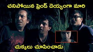 ఫ్రెండ్ దెయ్యంగా మారి చుక్కలు చూపించాడు | Supriya Aysola Movie Scenes | Dhanraj | Bhavani HD Movies
