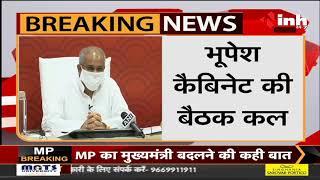 Chhattisgarh News || CM Bhupesh कैबिनेट की बैठक कल, स्कूल-कॉलेज खोले जाने पर होगा फैसला