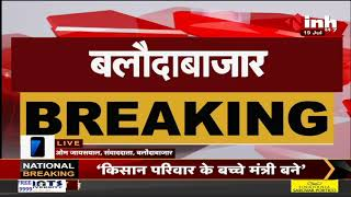 Chhattisgarh News    Baloda Bazar, कलेक्ट्रेट का घेराव करने पहुंचे MLA Pramod Sharma