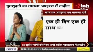 Madhya Pradesh News    Indore, नाबालिग ने किया नाबालिग का अपहरण