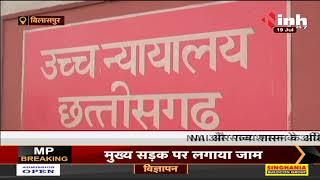 Chhattisgarh News || Jhiram Ghati हत्याकांड मामले में सुनवाई, NIA की अपील