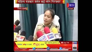 Bhind (MP)News | महिला पत्रकार समेत कई लोग गिरफ्तार, भिंड पुलिस की बड़ी कार्रवाई  | JAN TV