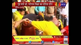 Datia (MP) News | गृहमंत्री डॉ. नरोत्तम मिश्रा का दतिया दौरा, आमजन और कार्यकर्तोओं से की मुलाक़ात