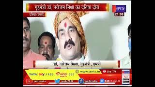 Datia  News | गृहमंत्री Dr. Narottam Mishra's का दतिया दौरा, मंत्री मिश्रा ने आमजन की सुनी समस्याएं
