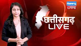 Chhattisgarh bulletin : छत्तीसगढ़ की बड़ी खबरें | CG Latest News Today | 19 July 2021 | DBLIVE