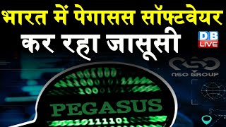 Pegasus spyware India कर रहा आपकी जासूसी ! pegasus spyware how it works | DBLIVE