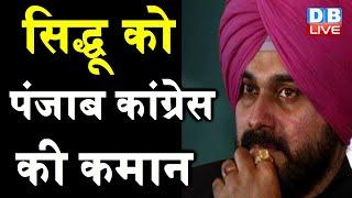 Navjot Singh Sidhu को Punjab Congress की कमान   हाईकमान के फैसले से नाराज Captain Amrinder ! DBLIVE