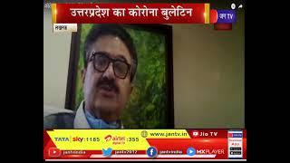 Corona Bulletin of Uttar Pradesh | उत्तर प्रदेश का कोरोना बुलेटिन | JAN TV