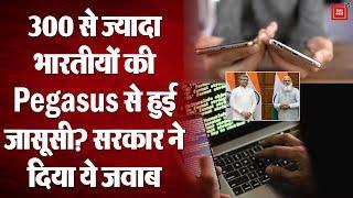 Pegasus Scandal: 300 से ज्यादा भारतीयों की पेगासस सॉफ्टवेयर से जासूसी का आरोप, सरकार ने दिया ये जवाब