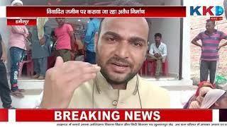 Banda | Amroha| Hamirpur  | Indaur | कोंग्रेसी नेता बैठे अनशन पर