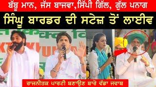 Babbu Maan Live | Singhu Border | Kisan Ekta Morcha | Jass Bajwa | Sippy Gill | Gul Panag |