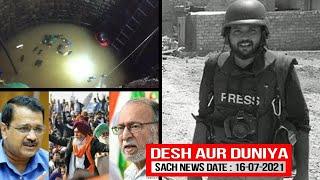 Taliban Ne Danish Siddiqui Ko Kiya Halak   Bharat Ne Khoya Naamvar Journalist   SACH NEWS KHABARNAMA