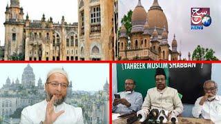 Hyderabad Ki Tareekhi Imaraton Ko Lekar Mushtaq Malik Aur Dusre Leaders Ka Bayan | SACH NEWS |