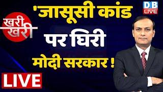 Pegasus spyware कांड पर घिरी modi सरकार ! pegasus spyware how it works | parliament india live