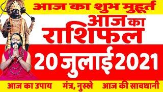 20 July 2021 AAJ KA RASHIFAL | आज का राशिफल | Today Horoscope | आज का उपाय | Daati Ji Maharaj