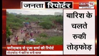 Janta Reporter: खोरी गांव में बारिश के चलते रुकी तोड़फोड़,पहले दिन सदन में हंगामा,देखिए देश से जुड़े...