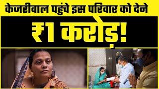 शहीद Corona Warrior श्री Sheoji Mishra जी के परिवार को Arvind Kejriwal जी ने दिए ₹1 Crore