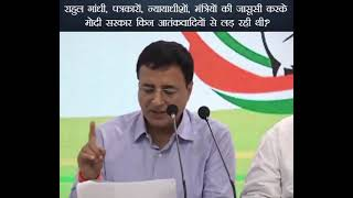 Pegasus Spyware: Randeep Singh Surjewala addresses media at AICC HQ
