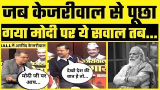 जब Sandeep Chaudhary ने News 24 पर पूछा Arvind Kejriwal से Narendra Modi पर ये सवाल
