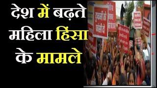 Khas Khabar  | देश में बढ़ते महिला हिंसा के मामले, राजस्थान में बीजेपी  ने किया  प्रदर्शन | JAN TV