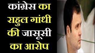 Badi Khabar | कांग्रेस का राहुल गांधी की जासूसी का आरोप, भारतीय जासूस पार्टी बनी बीजेपी-सूरजेवाला