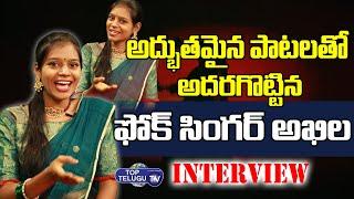 Folk singer Akhila Goud Interview | Telangana Folk Songs | Folk Songs 2021 | Top Telugu TV