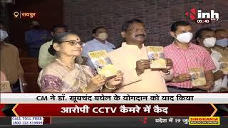 Chhattisgarh News || Dr. Khubchand Baghel का जयंती समारोह, CM Bhupesh Baghel हुए वर्चुअल शामिल