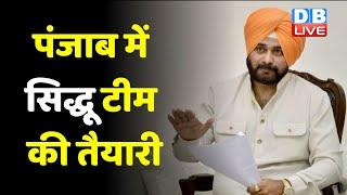 Punjab में Navjot Singh Sidhu टीम की तैयारी | Navjot Singh Sidhu के हाथ आई Punjab की कमान | DBLIVE