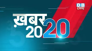 20 July 2021 | अब तक की बड़ी ख़बरे | Top 20 News | Breaking news | Latest news in hindi | DBLIVE