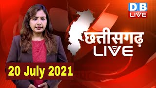 Chhattisgarh bulletin : छत्तीसगढ़ की बड़ी खबरें | CG Latest News Today | 20 July 2021 | DBLIVE