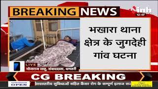 Chhattisgarh News    Dhamtari में एक ही परिवार के 6 लोगों ने पिया जहर, चोरी करने का लगा आरोप