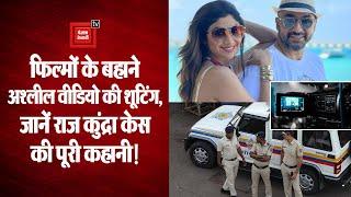 Raj Kundra Arrest: Shilpa Shetty के पति राज कुंद्रा गिरफ्तार, ऐसे चलता था अश्लील Video का पूरा खेल!