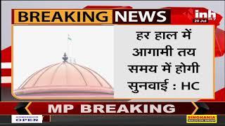 Chhattisgarh News || Jhiram Ghati मामले में फिर टली सुनवाई, HC ने जताई नराजगी