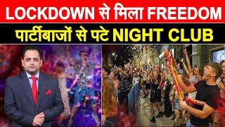कोरोना प्रतिबंधों से मिली मुक्ति तो Freedom Day का जश्न मनाने पहुंचे पार्टीबाज