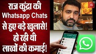 Raj Kundra Case Update: WhatsApp Group से चल रहा था अश्लील फिल्मों का कारोबार, हुआ बड़ा खुलासा!