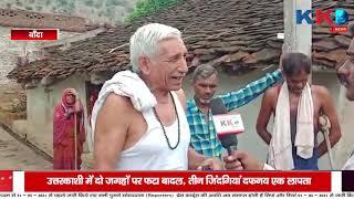 Jhansi | Banda | Indaur | महू हत्याकांड का खुलासा