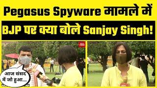 Pegasus Spyware मामले में BJP पर क्या बोले AAP MP Sanjay Singh! | India Today Report