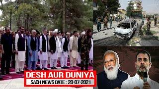 Eid Ki Namaz Ke Dauran Hua Rocket Attack | SACH NEWS KHABARNAMA | 20-07-2021 |
