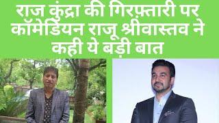 राज कुंद्रा की गिरफ़्तारी पर कॉमेडियन राजू श्रीवास्तव ने कही ये बड़ी बात