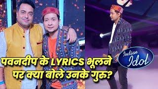 Indian Idol 12 | Pawandeep Stage Par EMOTIONAL Hue Aur Choda Stage, Kya Bole Unke Guru?