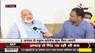 CG News || Agriculture Minister Ravindra Choubey ने INH 24x7 से की खास बातचीत, बैठक में अहम फैसला