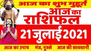 21 July 2021 AAJ KA RASHIFAL | आज का राशिफल | Today Horoscope | आज का उपाय | Daati Ji Maharaj
