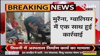 Madhya Pradesh News || Morena, नगर पालिक निगम के लेखापाल के घर छापा