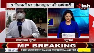 Madhya Pradesh News || Morena, नगर पालिक निगम के लेखापाल के घर लोकायुक्त  का छापा