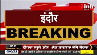 Madhya Pradesh News || Indore, लव जिहाद मामले में फरार आरोपी गिरफ्तार