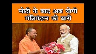 मोदी के बाद अब योगी मंत्रिमंडल की बारी ।। Newsfirst.tv