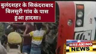 Uttar Pradesh bus accident news bulandshahr में दुर्घटना
