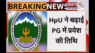 HPU ने बढ़ाई PG में प्रवेश की तिथि और बारिश का कहर समेत देखिए हिमाचल प्रदेश से जुड़ी खास खबरें...